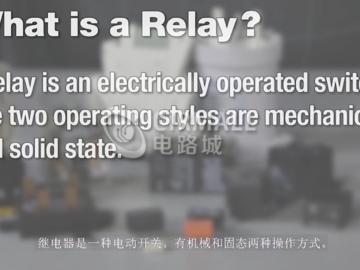 继电器都能做什么?有哪些种类?