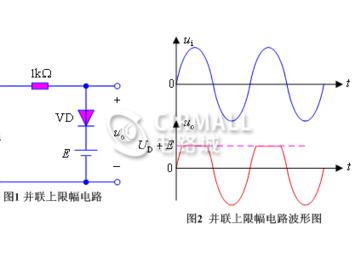 什么是上限幅电路?