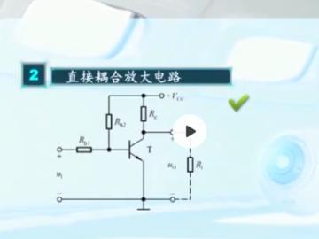 放大器放大电路中元件的作用