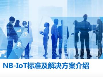【实战课】华为IoT物联网平台(6)NB-IoT标准及解决方案介绍