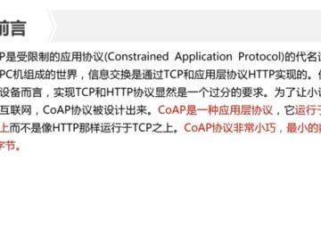 【实战课】华为IoT物联网平台(8)IPIoT CoAP协议技术原理