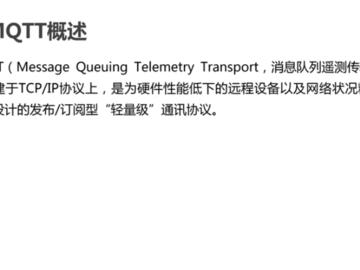 【实战课】华为IoT物联网平台(9)MQTT协议技术原理