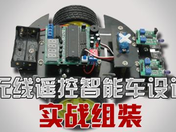 无线遥控智能车设计(实战组装)