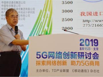 邬院士再谈5G:失去5G,中国将失去未来