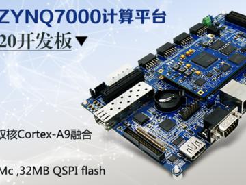 价值1450元!Xilinx Zynq7010/20开发板免费申请