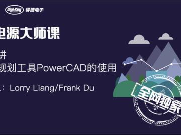 电源规划工具PowerCAD的使用——电源设计系统课程