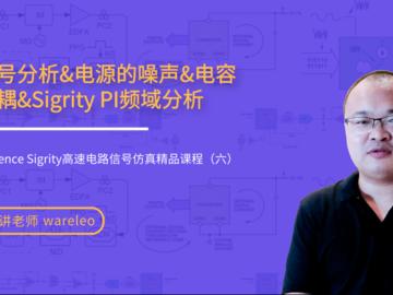 信号分析及电源噪声和电容去耦——Cadence Sigrity高速电路信号仿真精品课程(六)