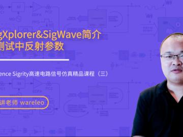 SigXplorer和SigWave简介——Cadence Sigrity高速电路信号仿真精品课程(三)