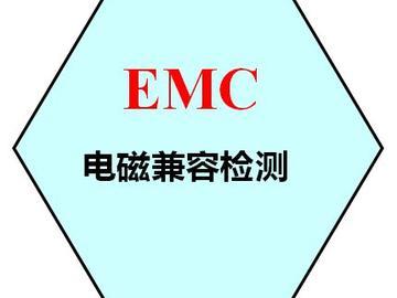 如何看待那么多的EMC标准