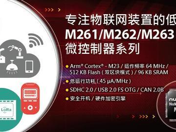 NuMaker-IoT-M263A:整合傳感器與完整無線通信模塊的物聯網開發平臺