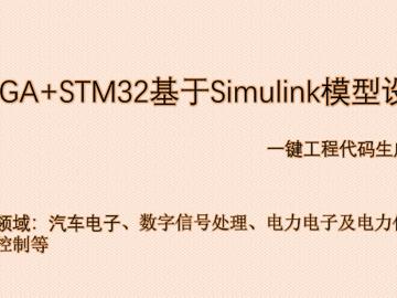 FPGA+STM32 基于Simulink的模型設計