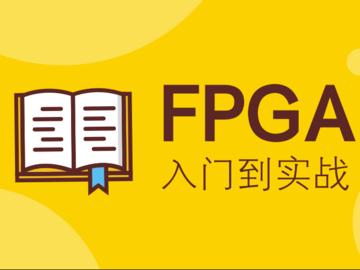 FPGA入門到實戰