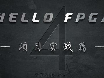 【最好的FPGA教程】《 HELLO FPGA 》- 項目實戰篇