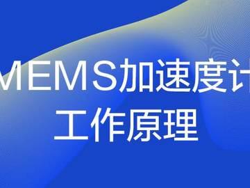 MEMS加速度计工作原理