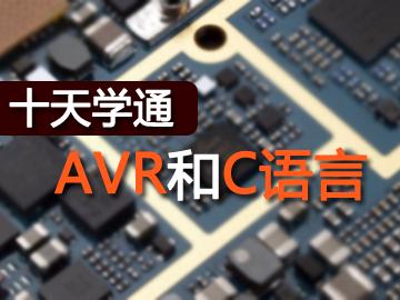 十天学通AVR和C语言