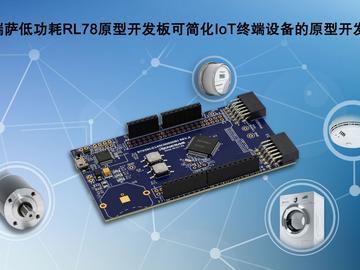 瑞薩電子推出簡化物聯網設計的低功耗RL78開發板