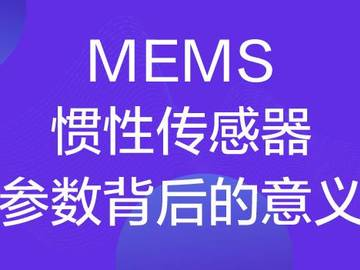 MEMS惯性传感器—不得不知的几个参数