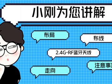 小刚为您讲解2.4G-RF蓝牙模块天线